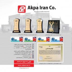 شركت آكپا ايران