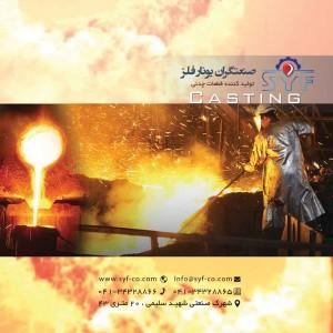 صنعتگران یونار فلز